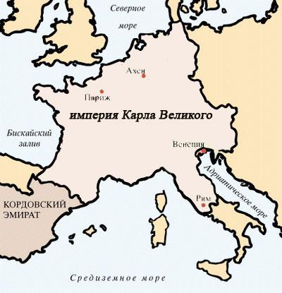 Империя Карла Великого Карта Обозначенв границы громадной территории