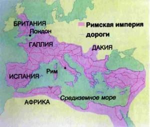 римская империя занимала огромную территорию