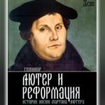 Этапы Реформации. Выделяют три основных этапа.