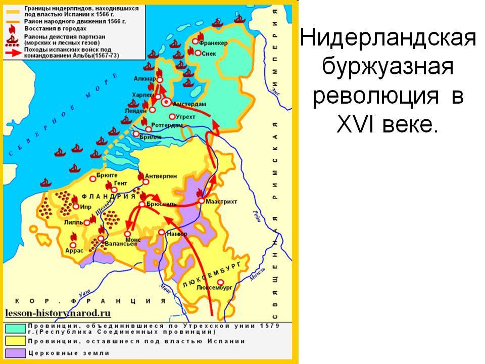 Нидерландская буржуазная революция. Основные события рассмотрены. Карта революции.