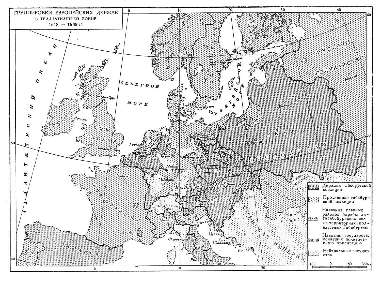 Основные блоки стран в Тридцатилетней войне.