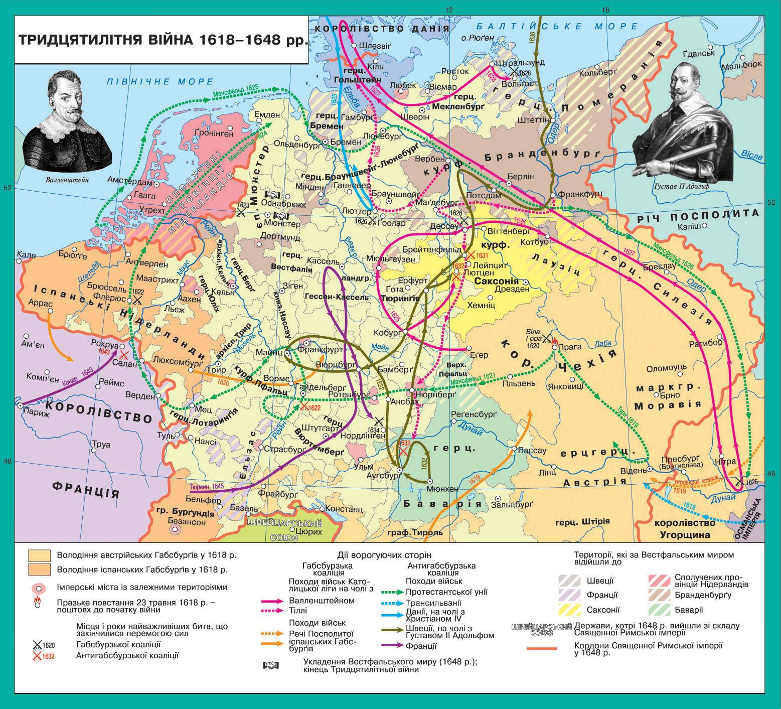 карта тридцатилетней войны. Участники и основные этапы войны.